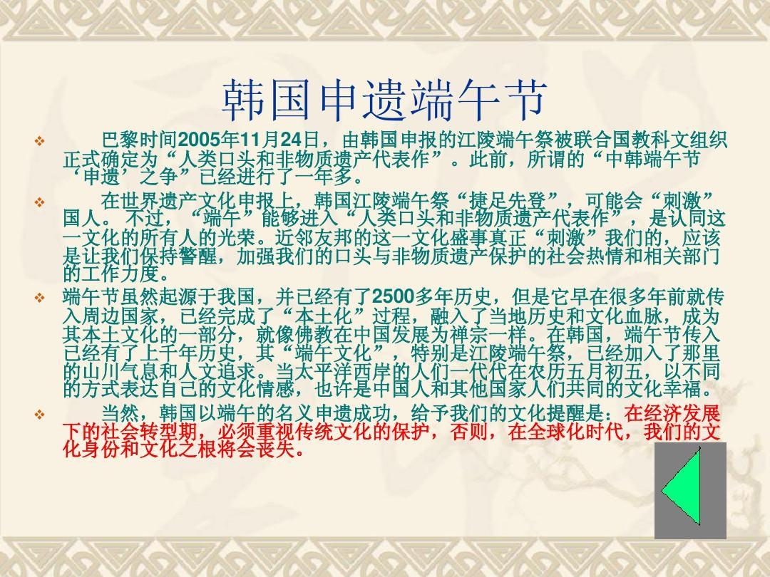 中国传统文化端午节指标400字分配高中吗的会作文名额有也初中校示范图片