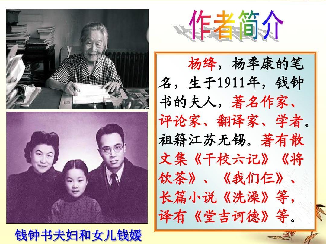 鲁教版七下册高中语文课件老王appt二中武邑衡水年级图片