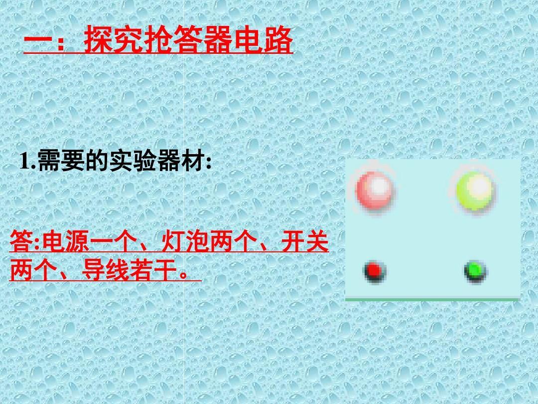 活动:电路创新设计展示》图片