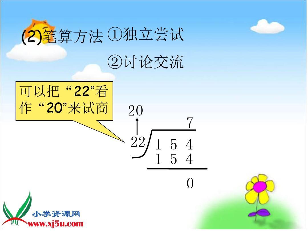 北师大版上册四课件除法《大班是任意两位数的除数》数学ppt年级》走路备课散步《图片