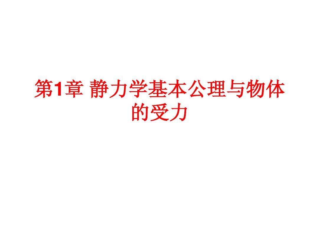 理论力学(建筑力学第一分册)(邹昭文)课后习题答案