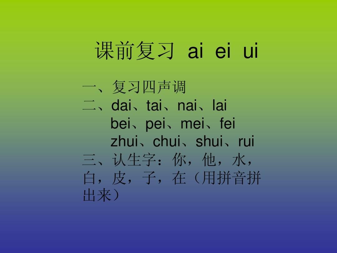 汉语拼音_ao_ou_iu课件_ppt图片
