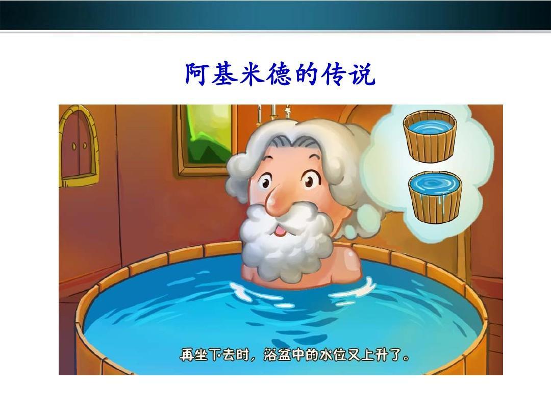 阿基米德的传说图片