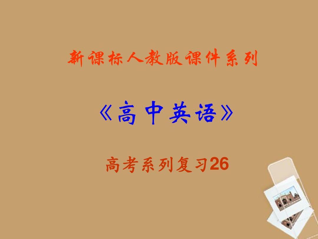 福建省2013届高三英语一轮复习 Unit1 Art课件 新人教版选修6