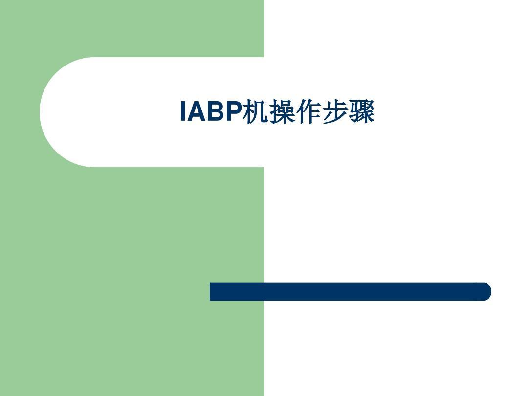 IABP机的护理操作步骤