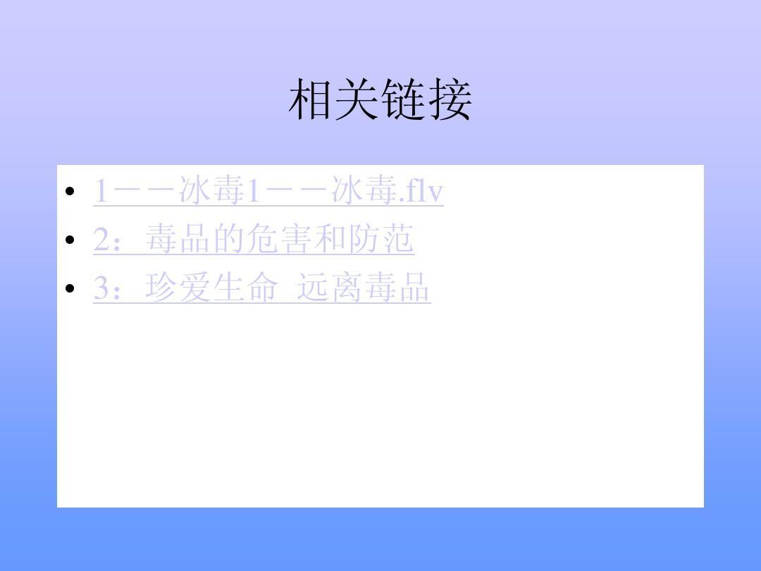 禁毒防艾课件ppt中外神话传说教学设计图片