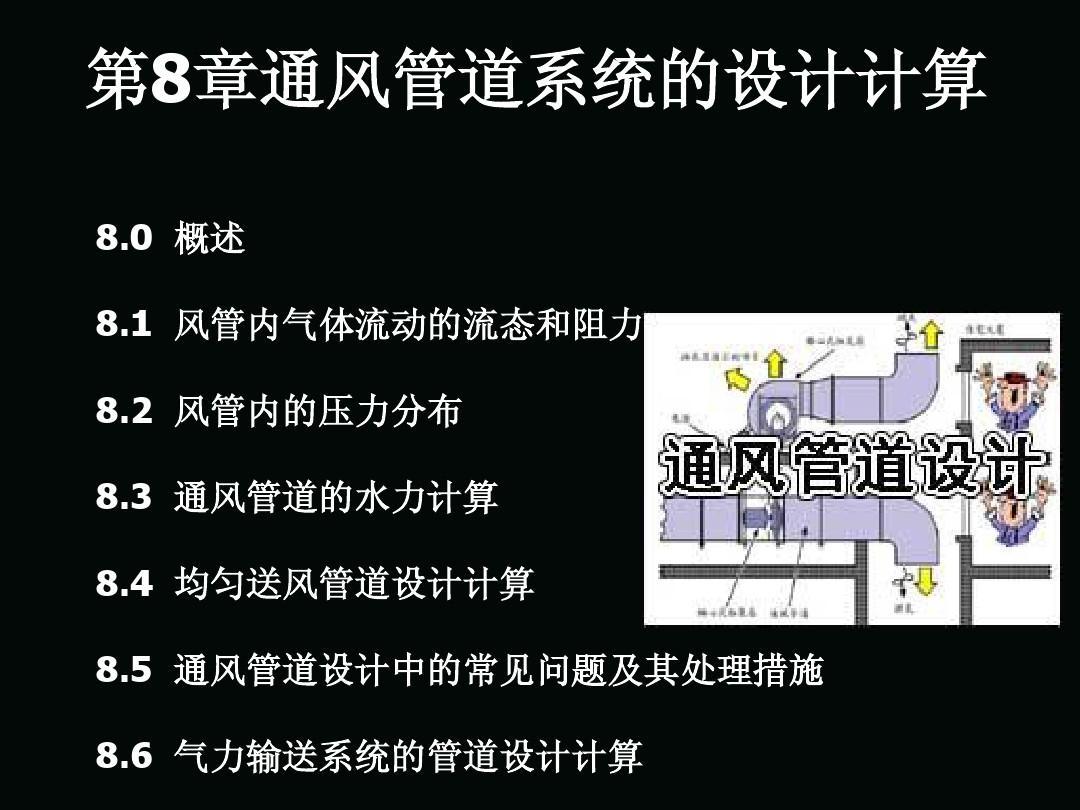 第八章通风管道系统的设计计算