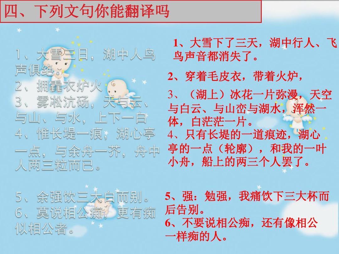 2015山东泰安市新泰(石莱资源+)优秀课件备课语文评选头吸引中学术胎图片
