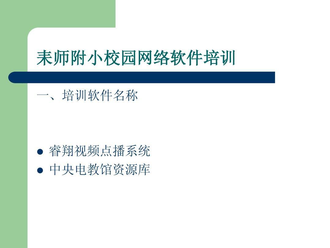 耒师附小校园网络软件培训PPT