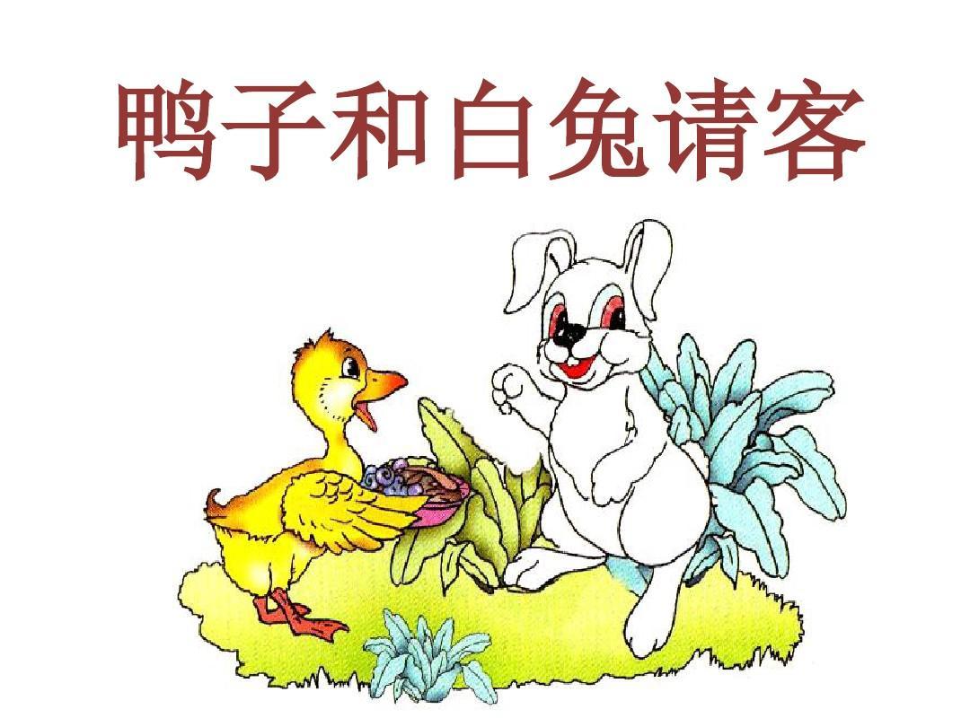 鸭子和数学公开》课件2-优质请客课-小班S版一幼儿园语文白兔备课集体图片