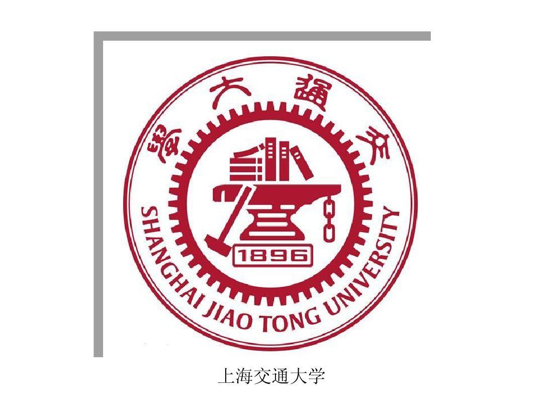 中国211高校校徽集锦(高清大图无水印)ppt_word文档与图片