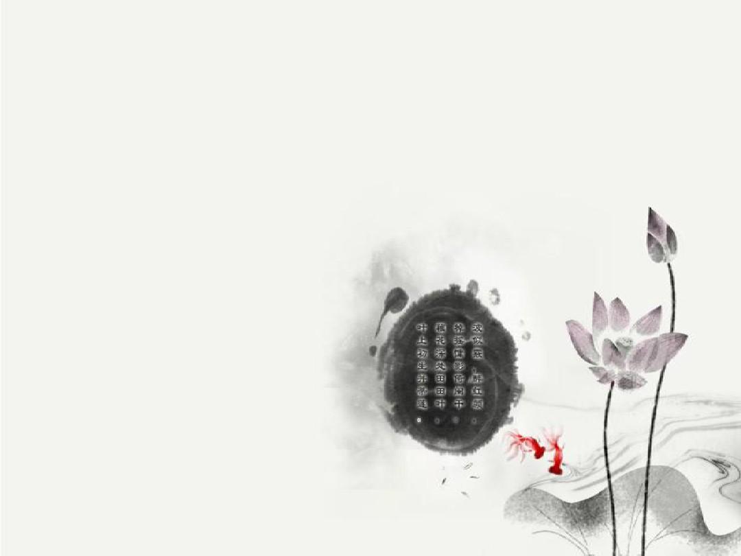古风ppt背景图片_word文档在线阅读与下载_无忧文档图片