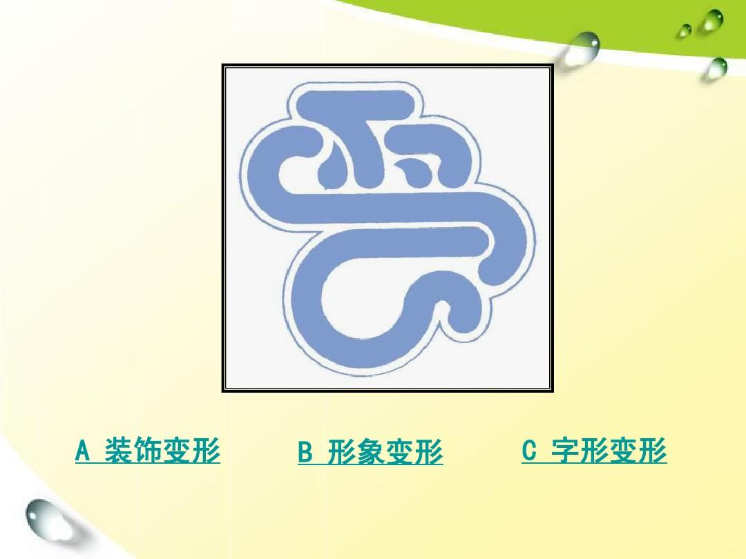 变体美术字设计课件ppt图片