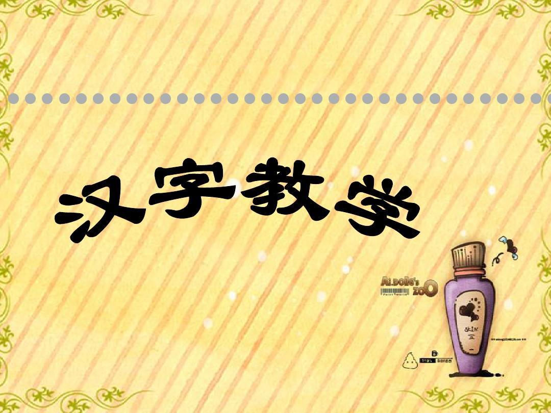 对外汉语汉字教学示例ppt