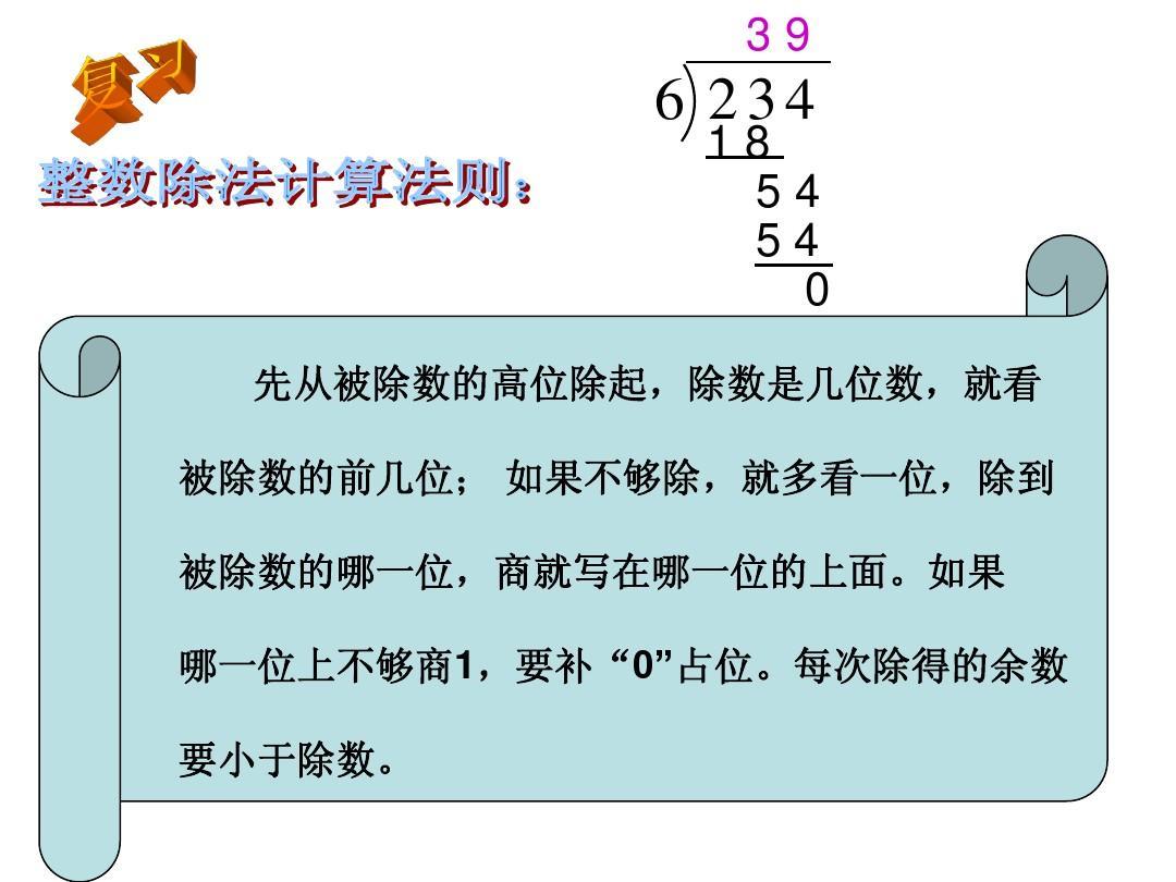 方法是方法的除法除数的计算整数按照小数的除法雪儿课后反思图片