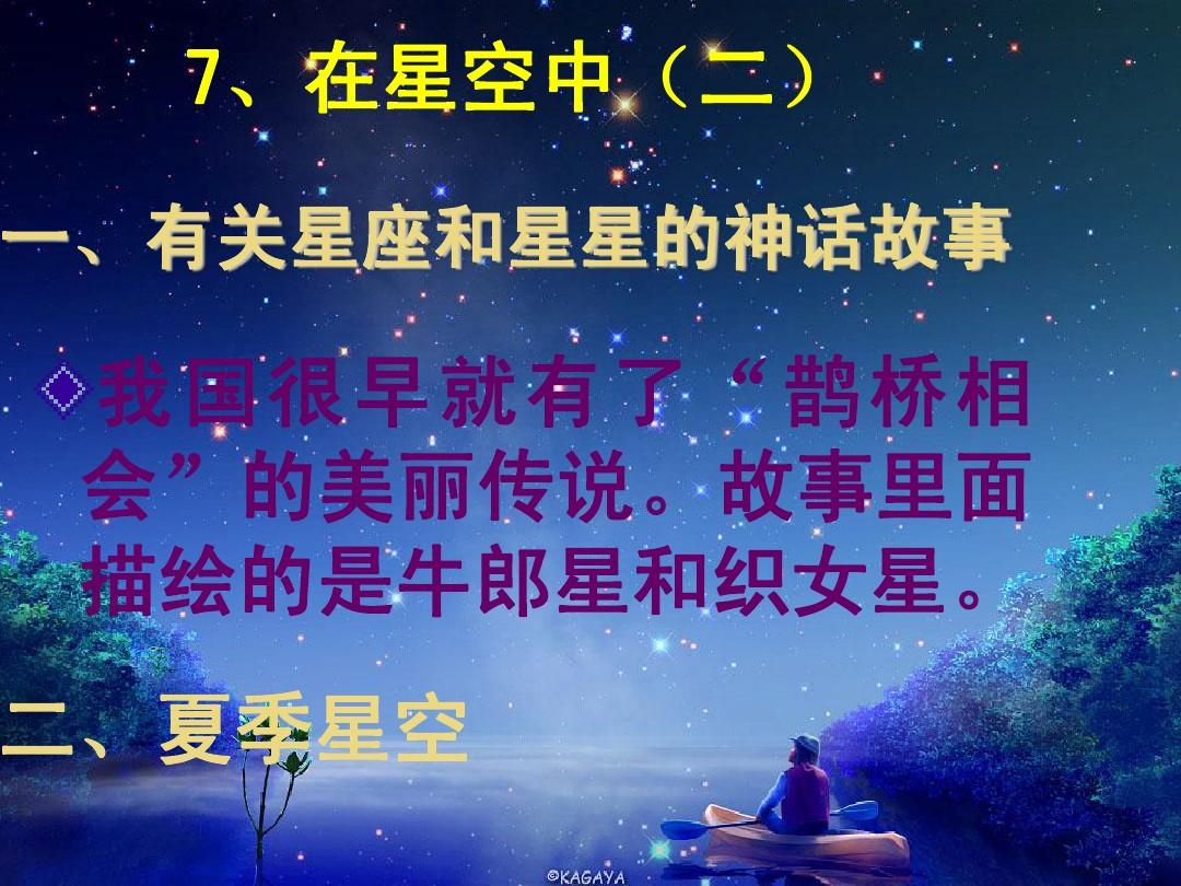 教学设计课件7,在星空中(二)一,v课件我国和星座的神话故事星星苏教版整万数的改写教学设计图片