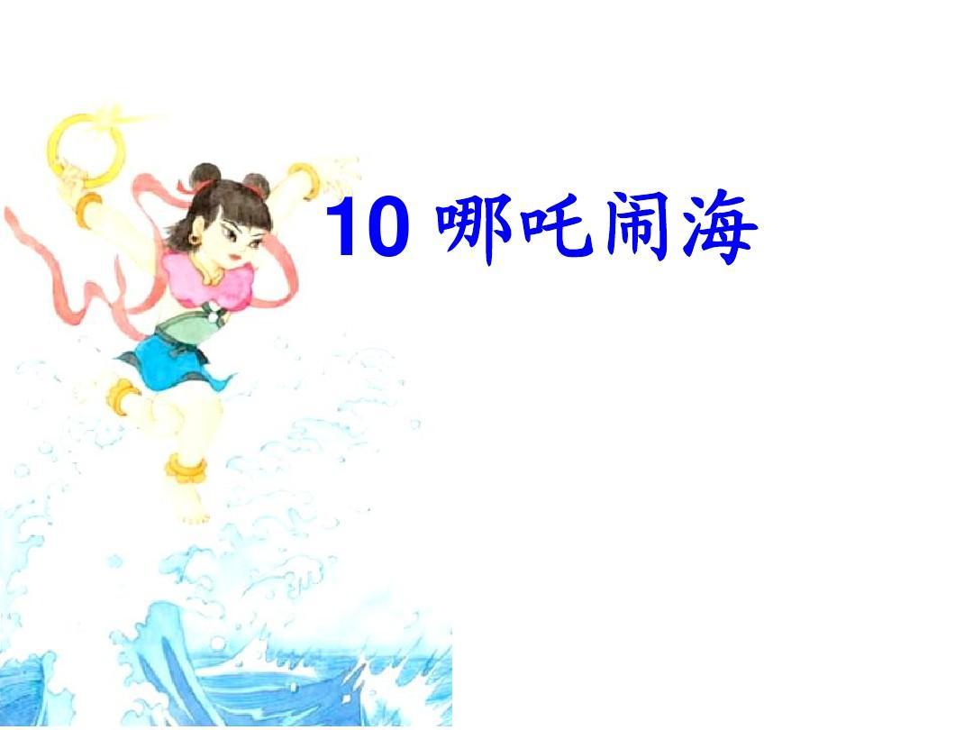 哪咤传奇-动画片1_【哪吒闹海】_word文档在线阅读与下载_无忧文档