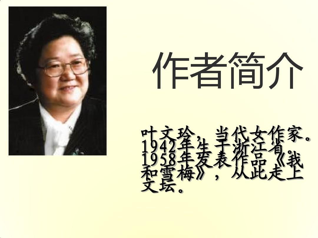 叶文玲,当代女作家. 1942年生于浙江省.图片