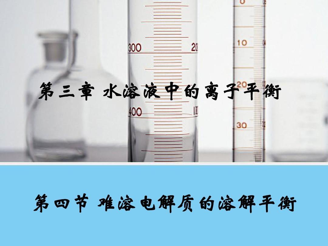 【化学】3.4《难溶电解质的溶解平衡》课件2(人教版选修4)