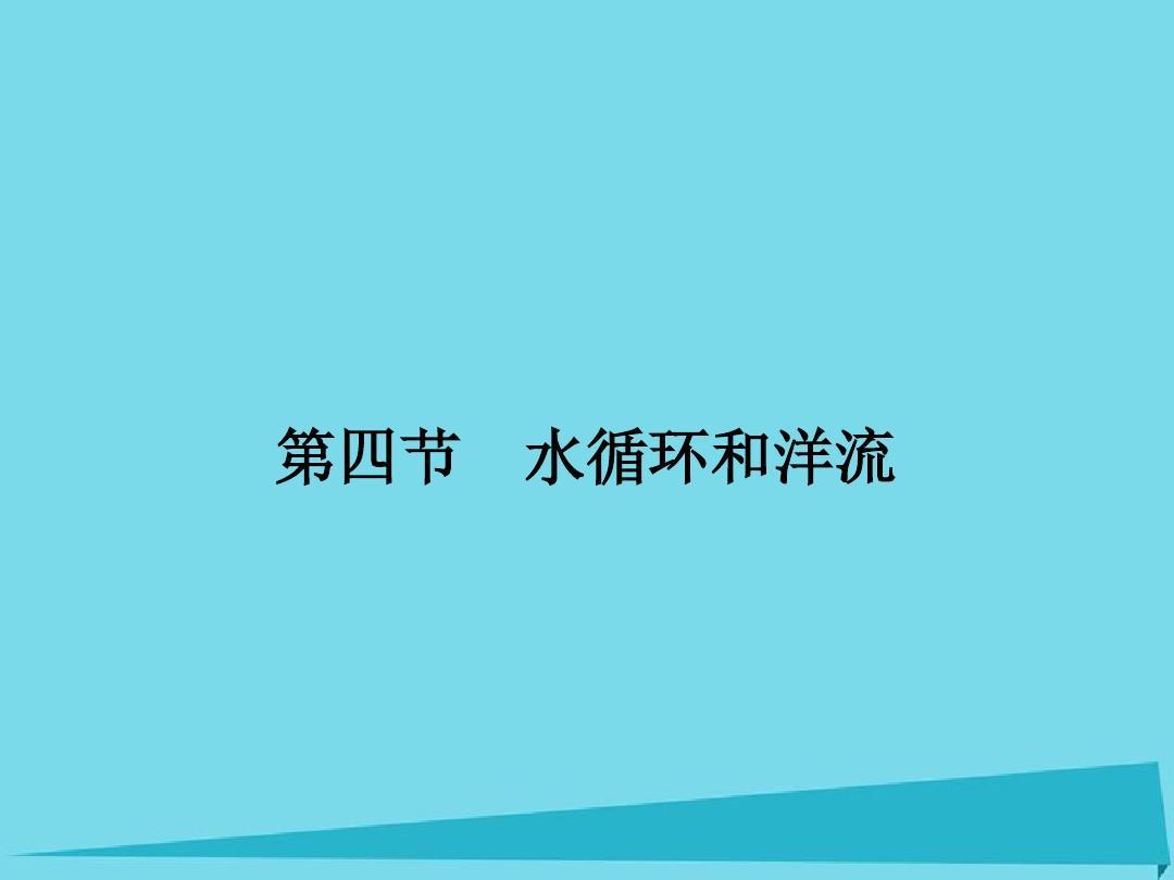 4水循环和洋流高中ppt分数线课件江苏2017图片