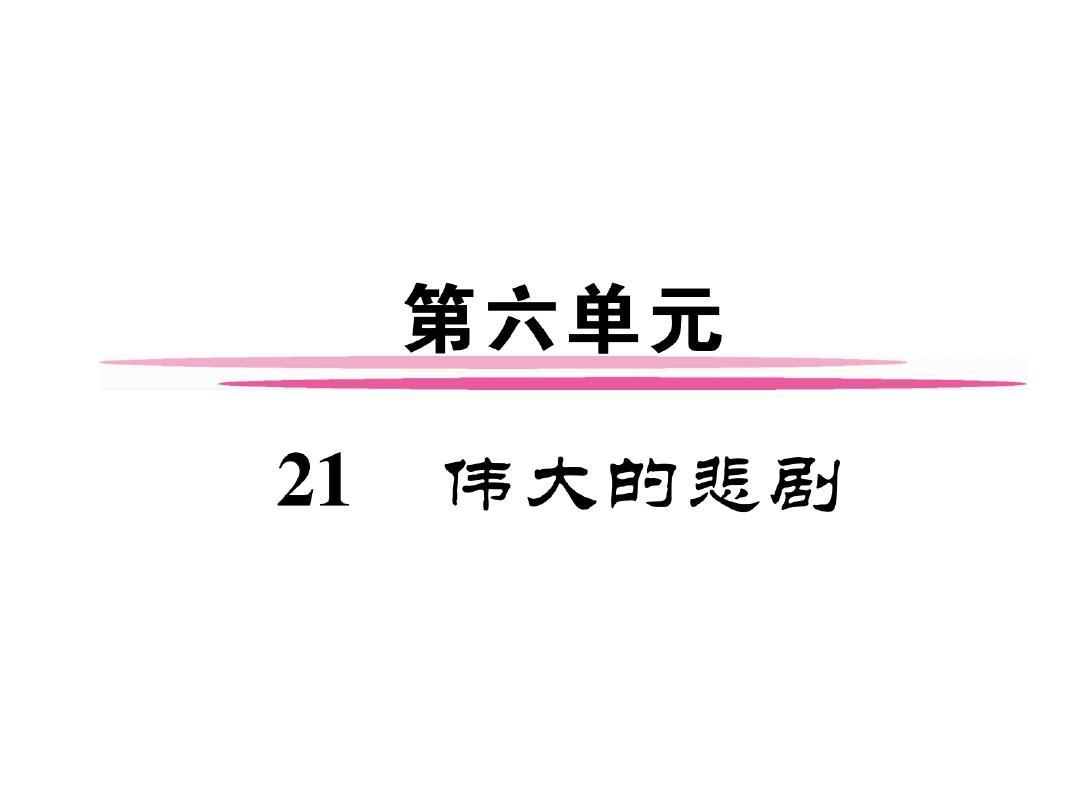21伟大的悲剧(共35张ppt)天》说一稿课《小明的ppt图片