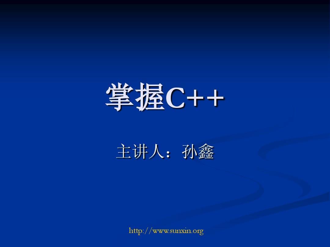 掌握C++