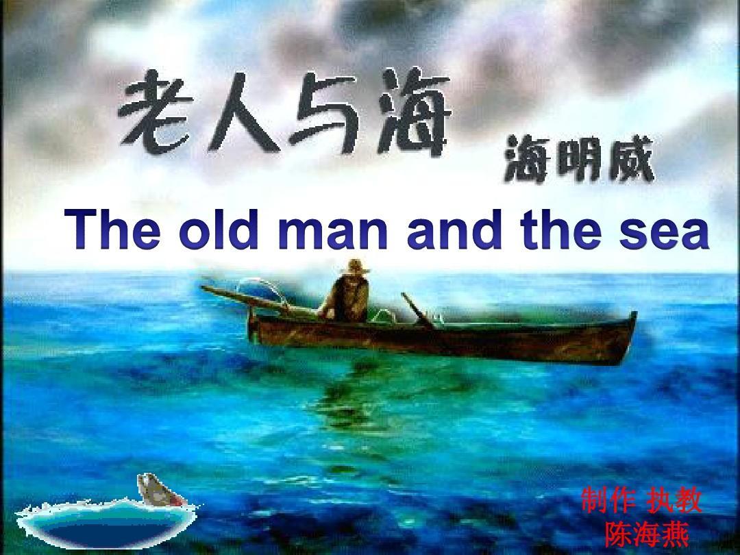 《老人与海》课件ppt图片
