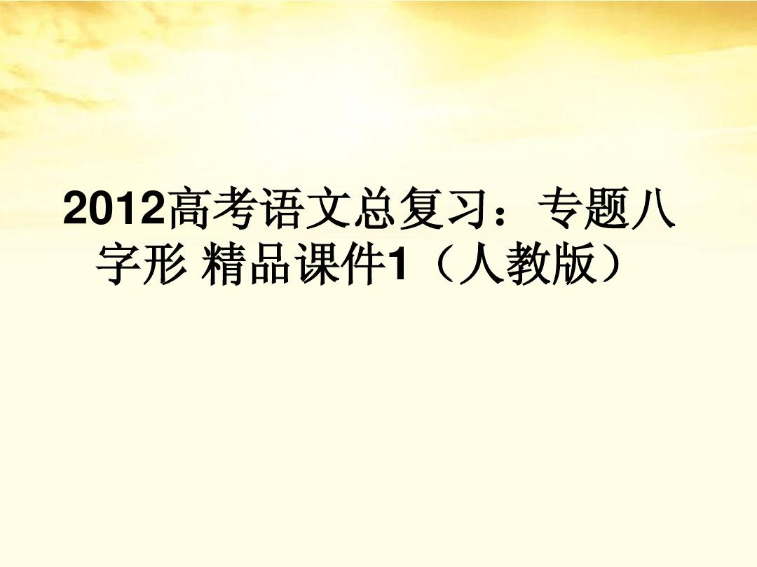 2012高考语文总复习 专题八字形精品课件1 新人教版