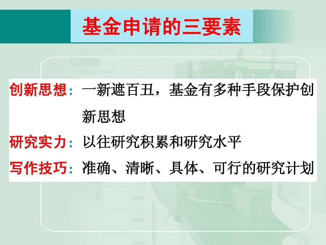 2013--撰写基金课题申报书ppt怎么高中初中报考图片