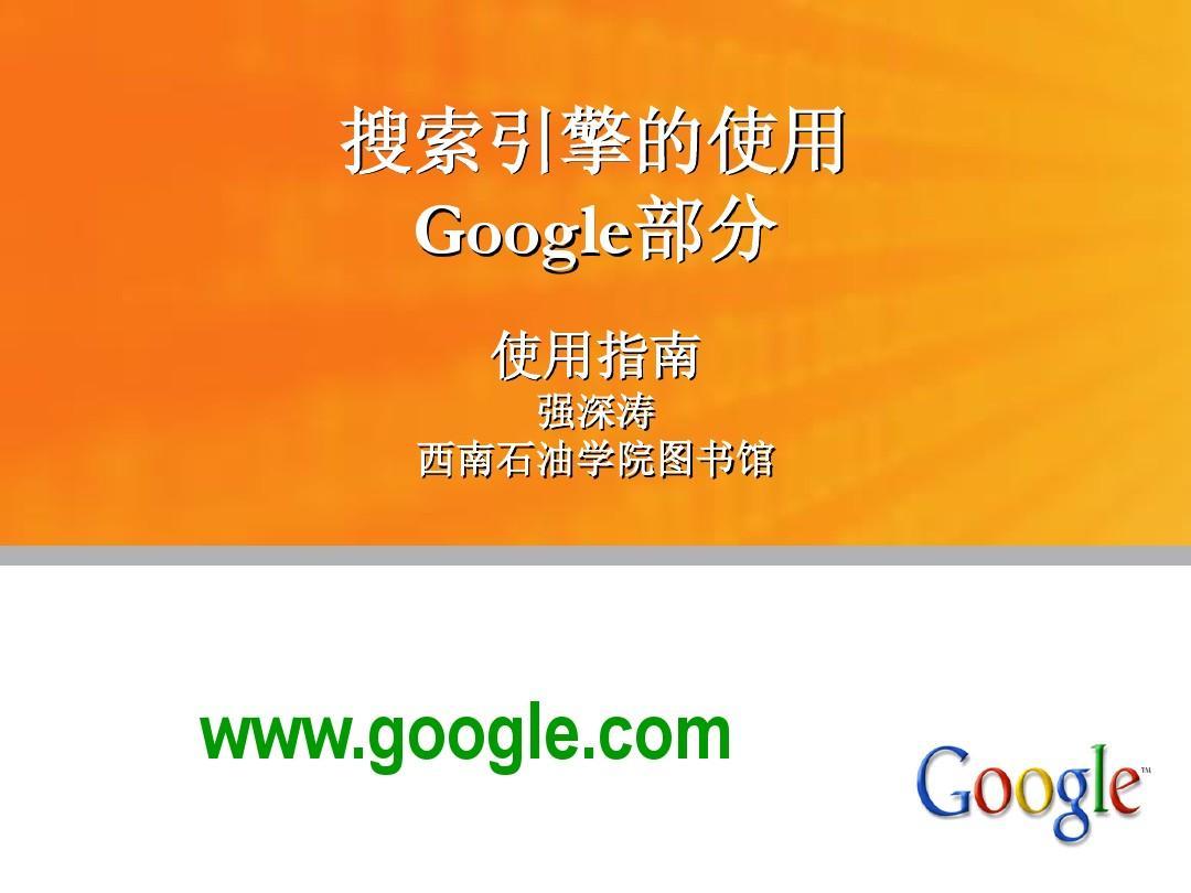 怎么用好强大的google