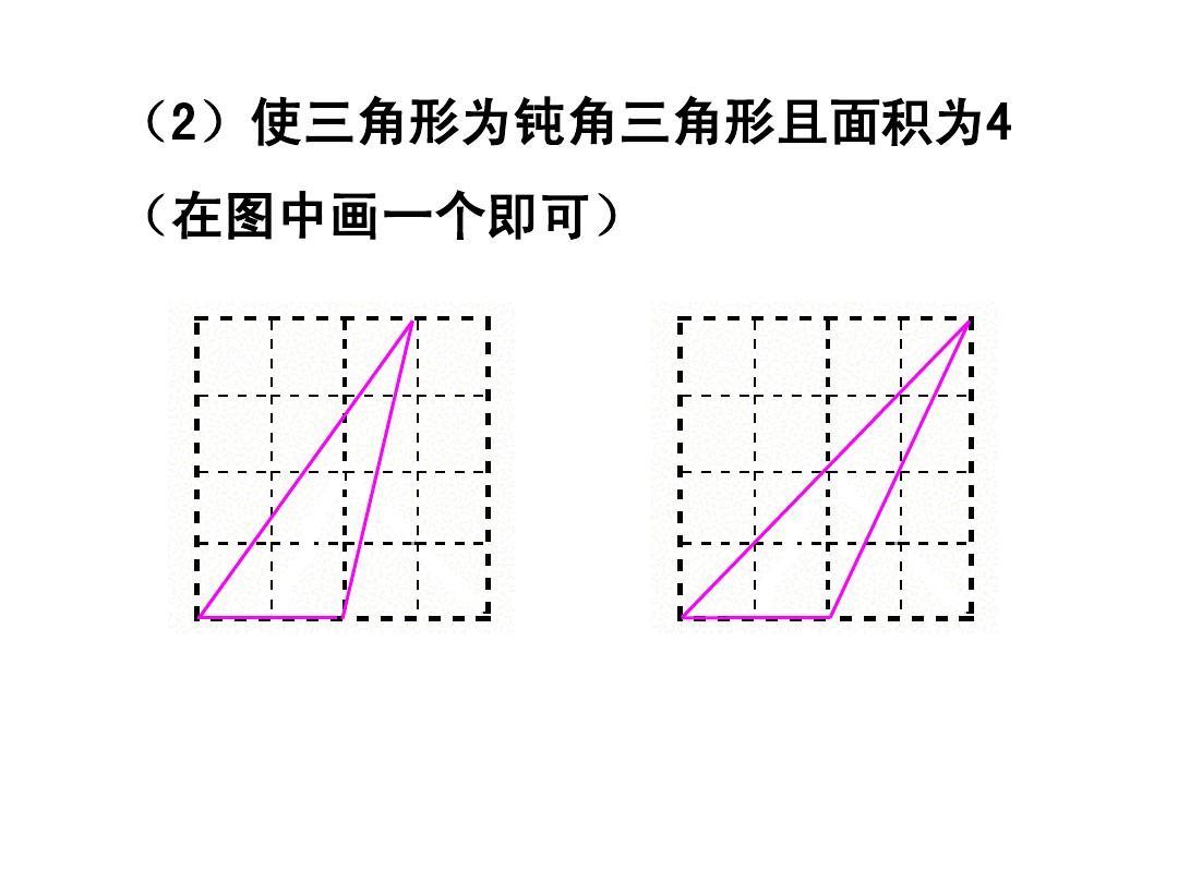 (2)使三角形为钝角三角形且面积为4图片