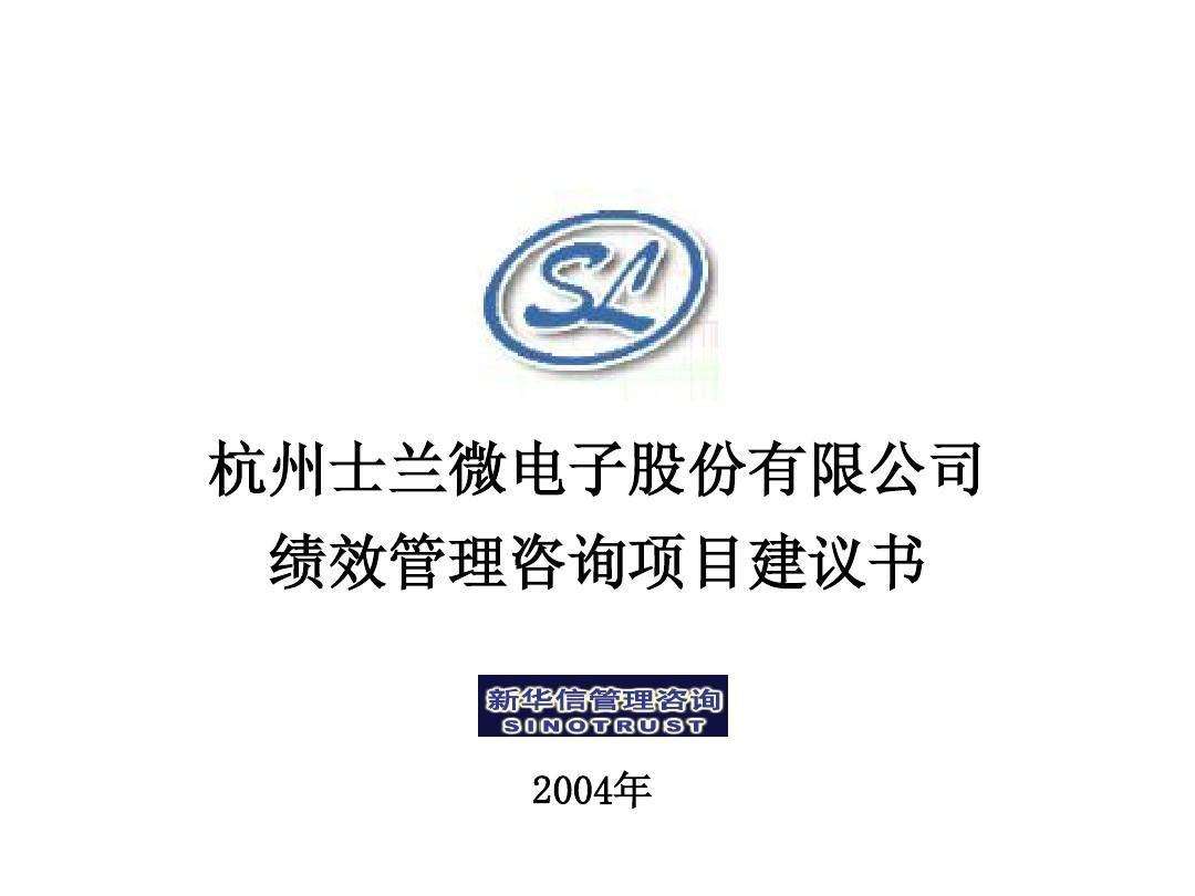 杭州士兰微电子待遇_杭州士兰微电子有限公司绩效管理项目建议书—新华信ppt
