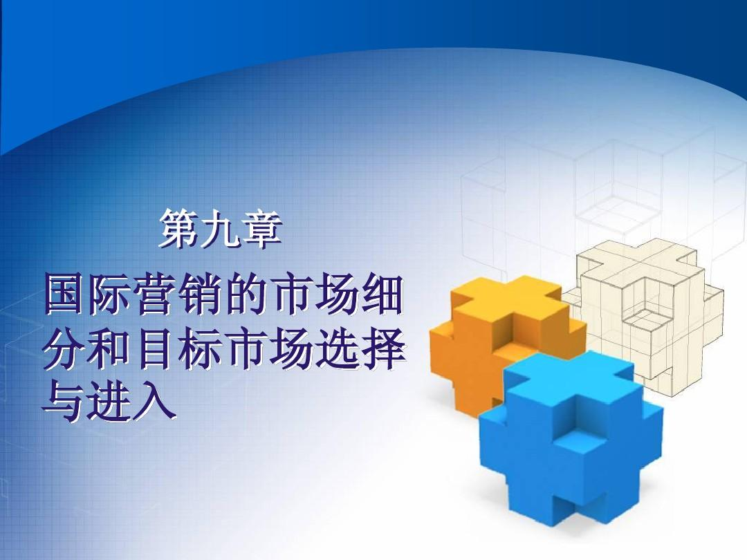 第九章 國際營銷的市場細分和目標市場選擇與進入-國際市場營銷學(大課)-大學課件