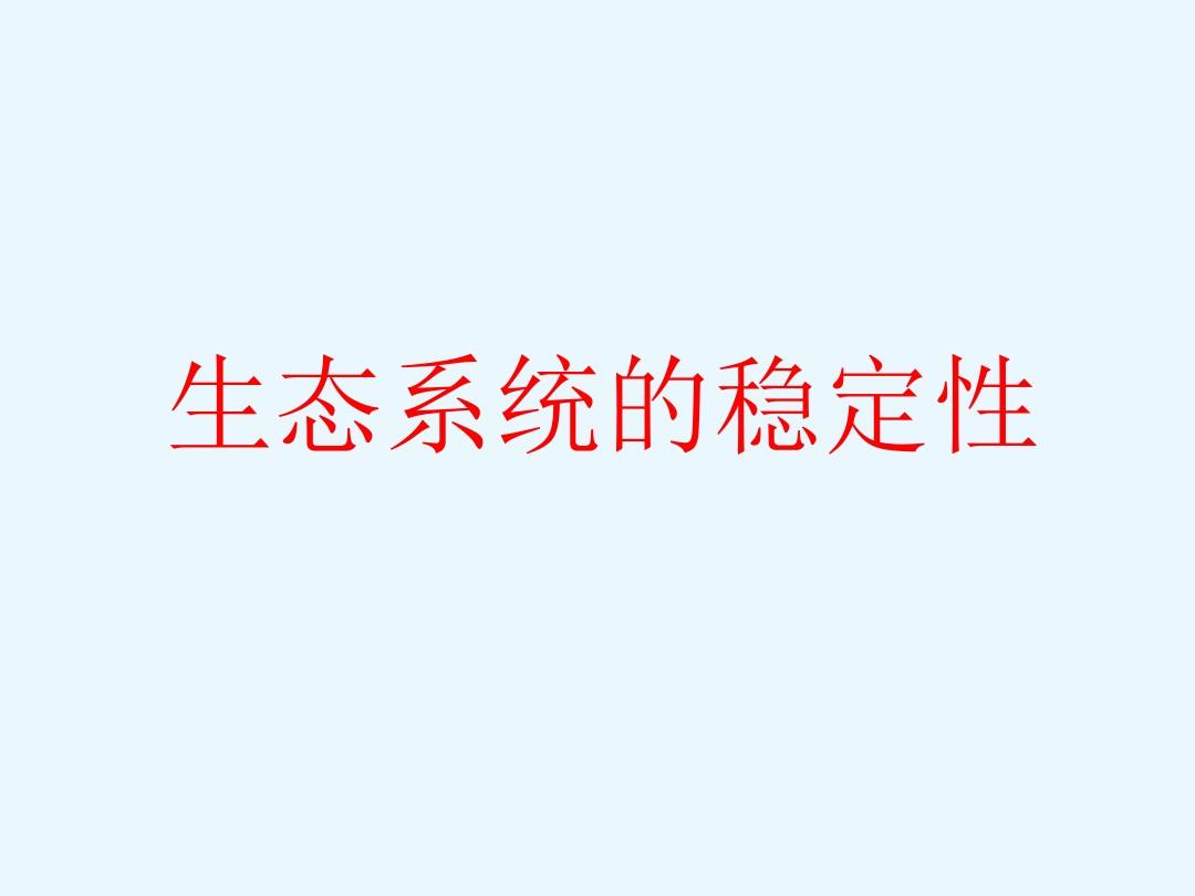 生物:5.5《生统的稳定性》课件(1)(新人教版必修3)15PPT