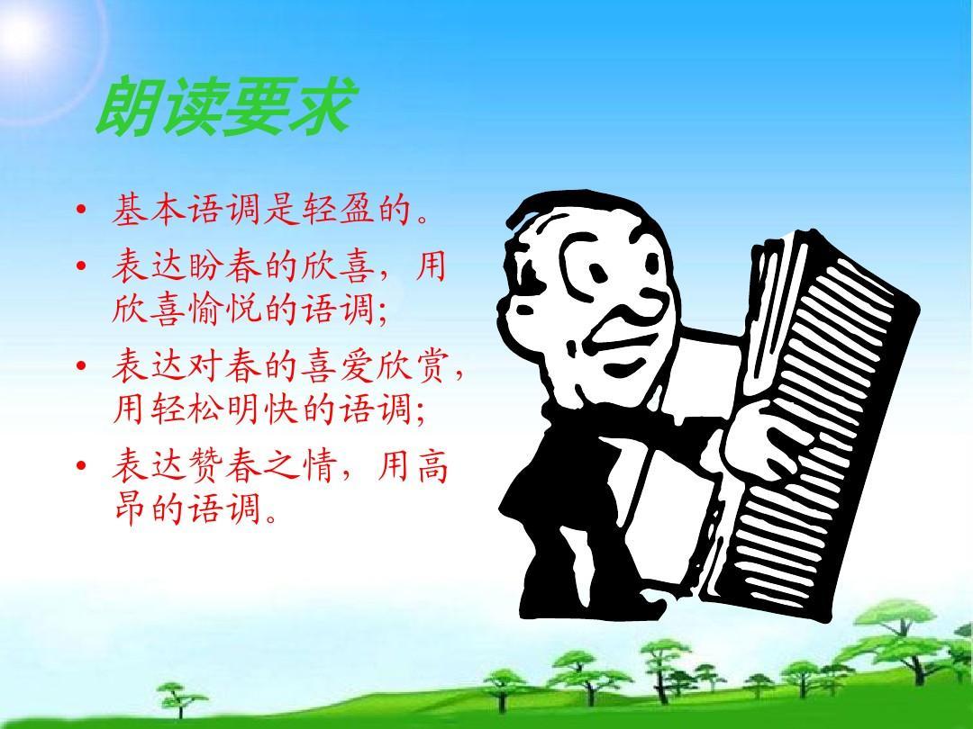 部编本人教版七年级语文上册朱自清《春》教学ppt课件图片