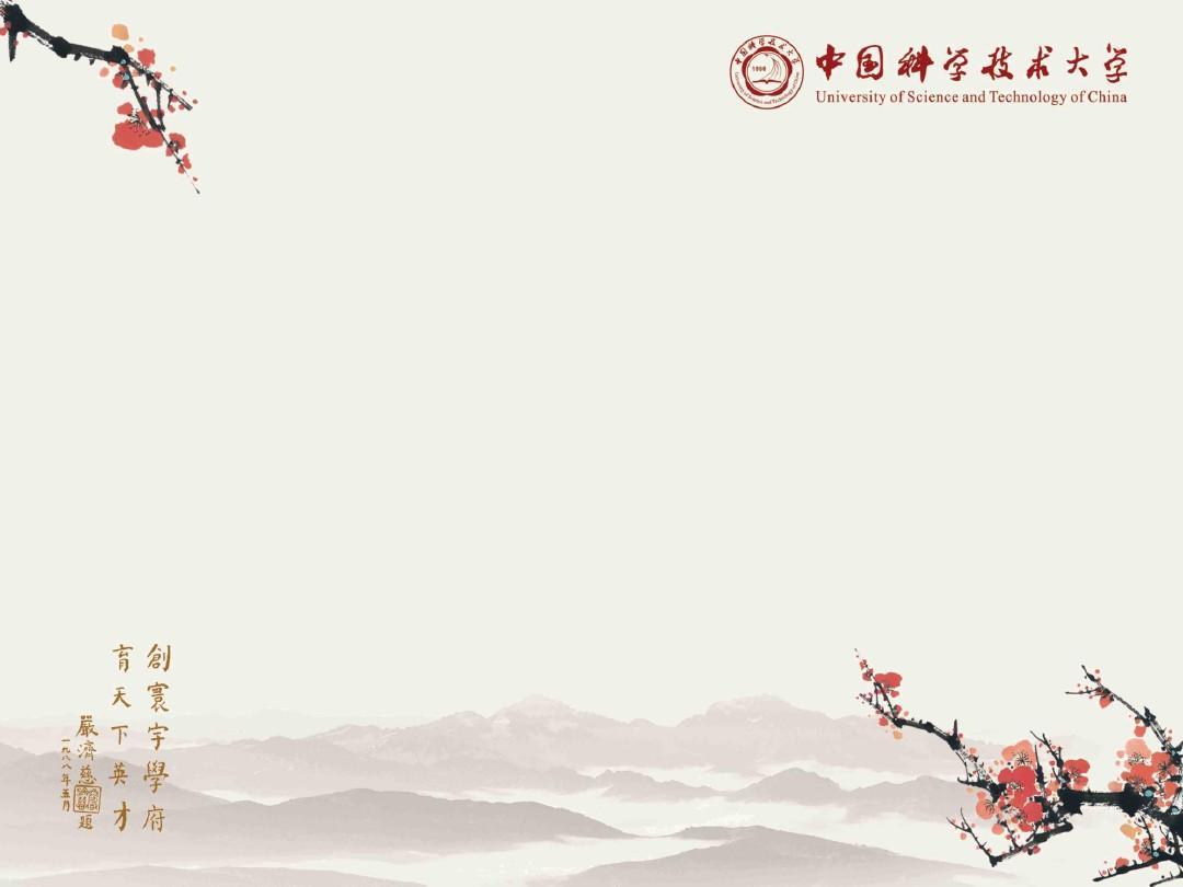 中国科学技术大学ppt模板五_word文档在线阅读与下载图片