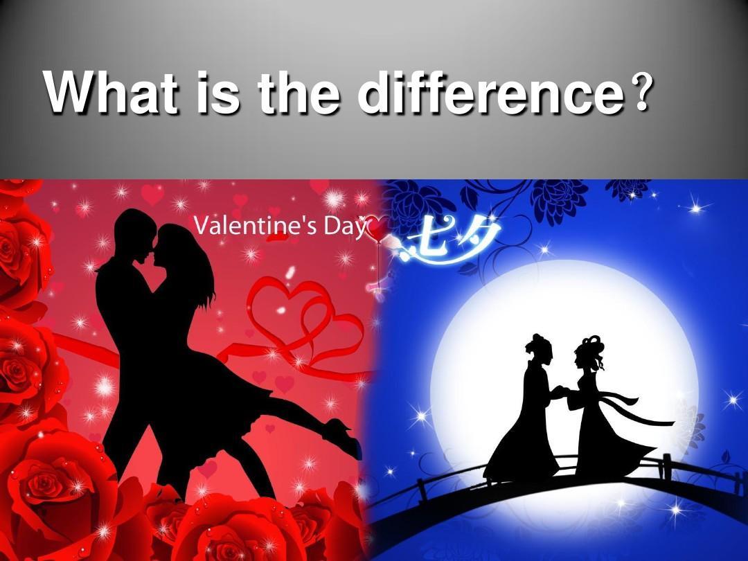 情人节与七夕节的区别图片