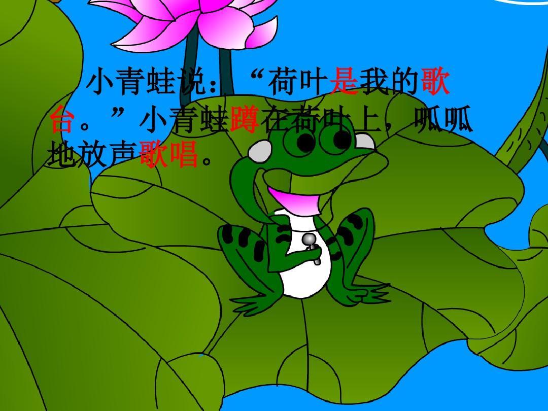 人教版小学语文一年级下册《荷叶圆圆》课件2ppt图片