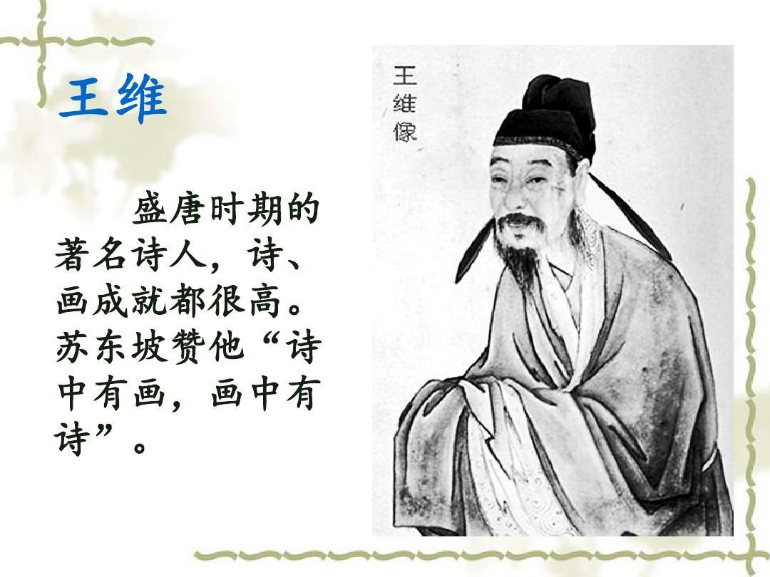王维 盛唐时期的 著名诗人,诗, 画成就都很高.