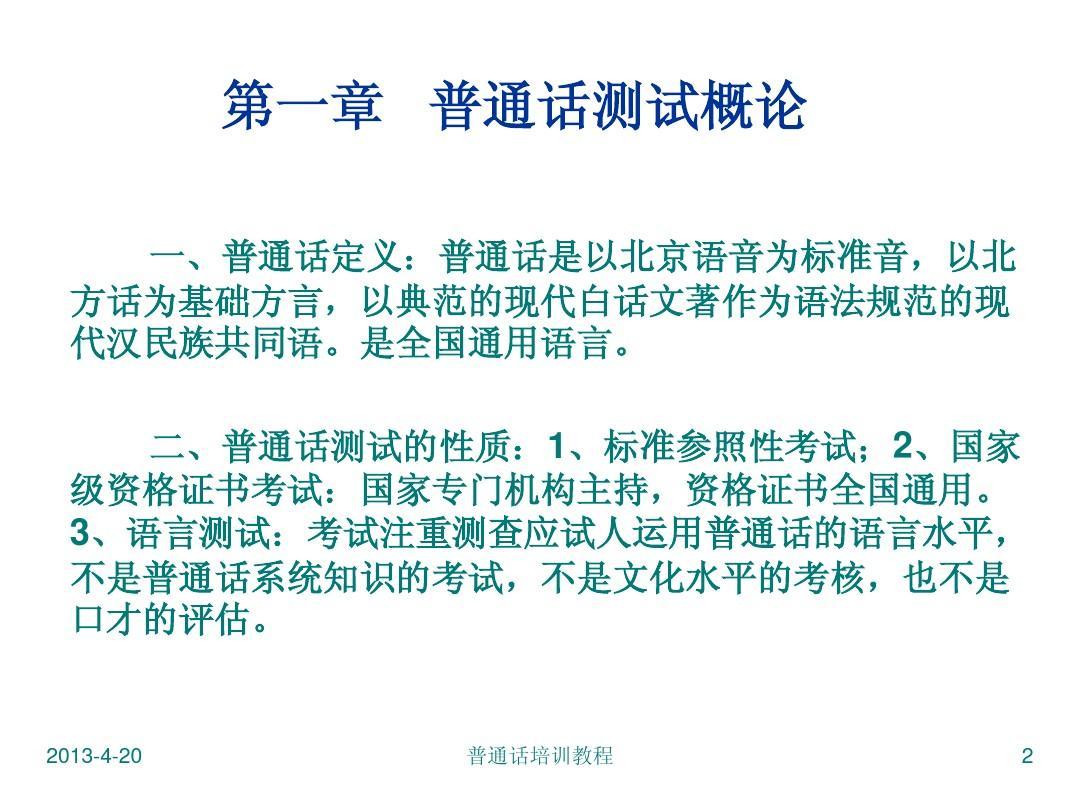 普通话考试报名时间