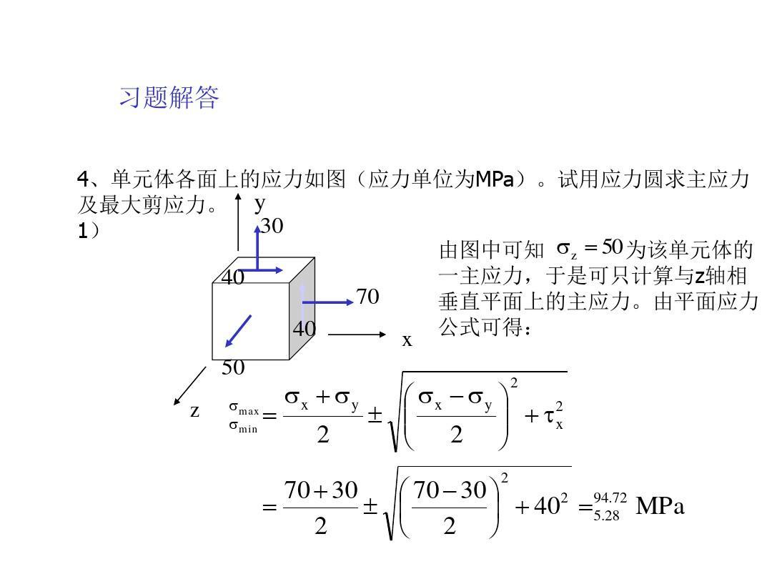 材料力学课件-应力应变分析习题解答答案ppt图片