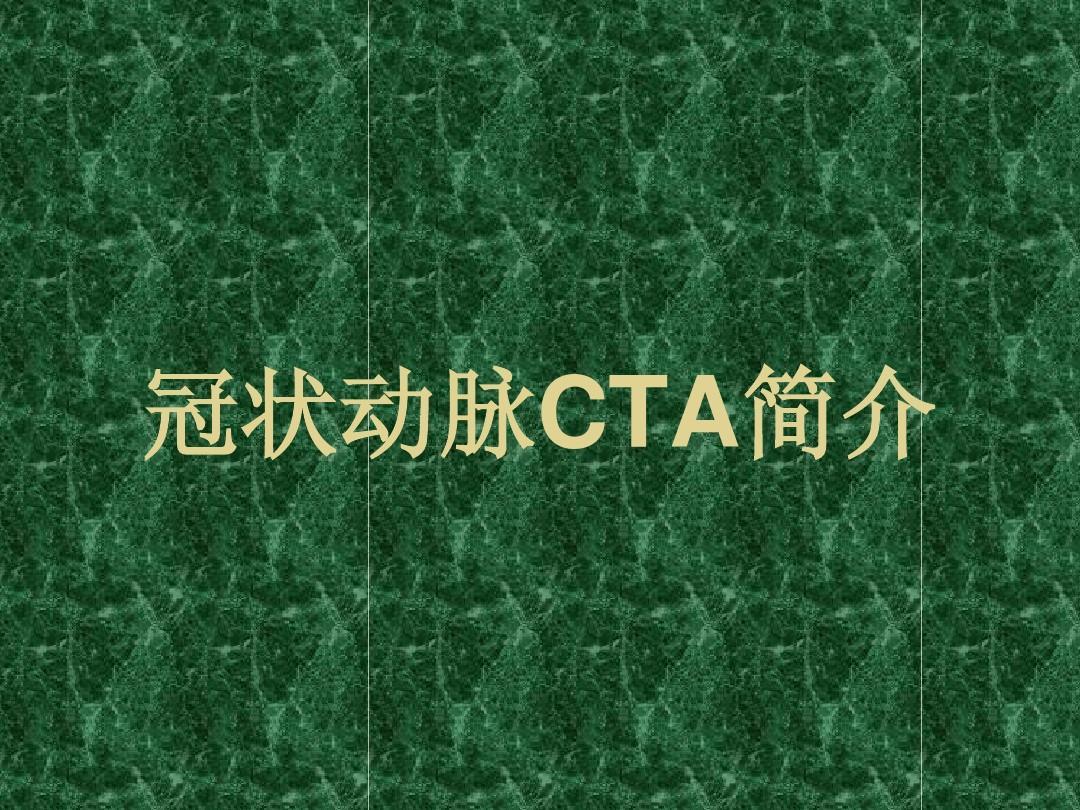 冠状动脉CTAPPT