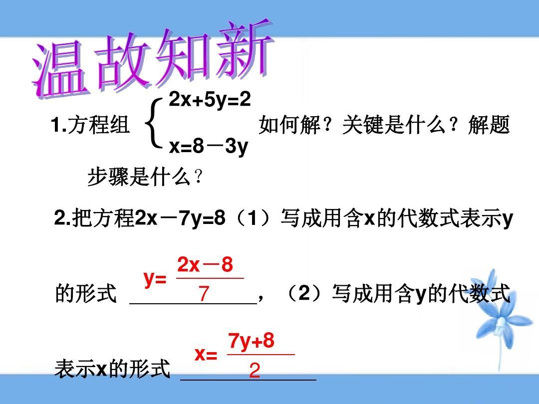 版七下册教案粗细第七章《二元一次方程组的课件(2)》公开课年级ppt数学解法比图片