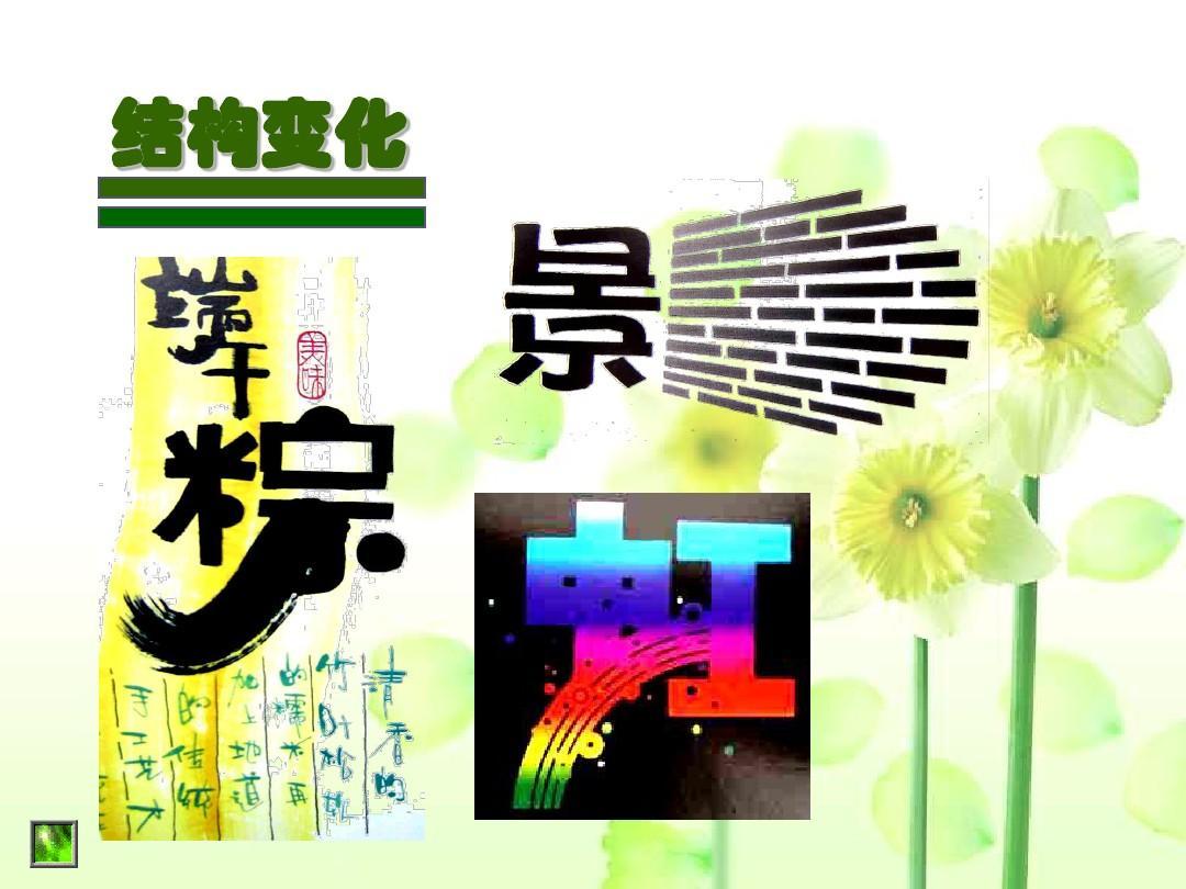 林键 变体美术字课件定稿ppt图片