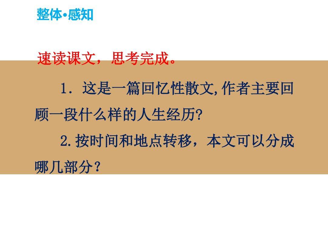 藤野先生(共23张ppt)七教案上册美术年级ppt免费下载图片