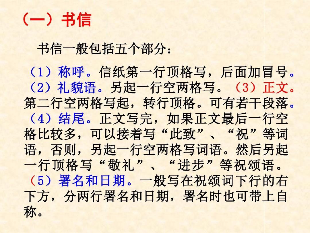 小学生通知格式范文_书信格式范文-