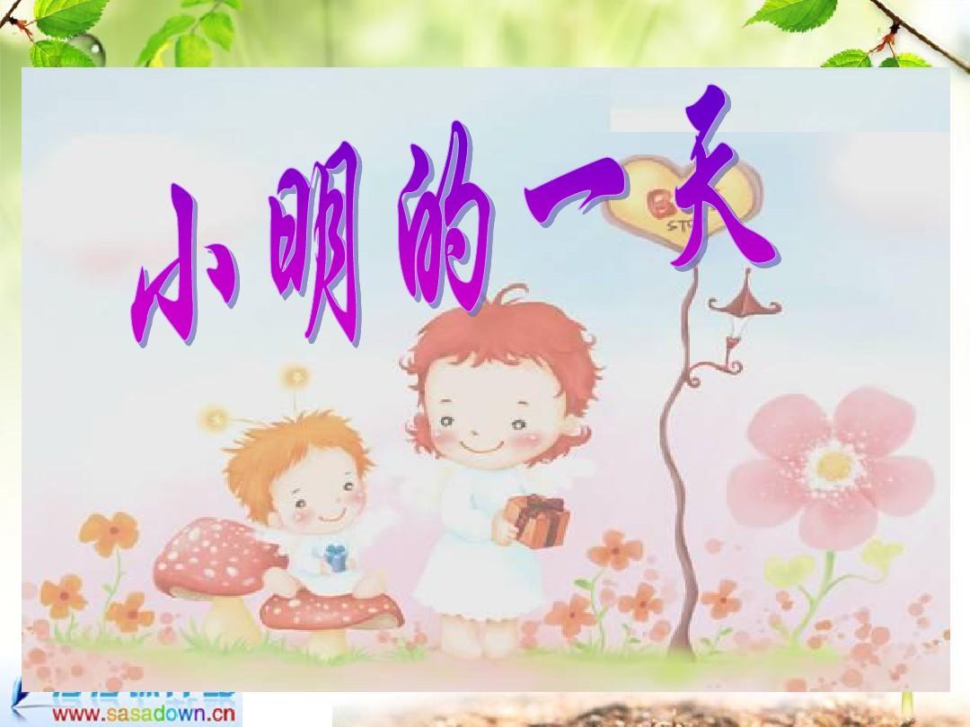 小明的一天教学实录_北师大版小学数学一年级《小明的一天》ppt课件
