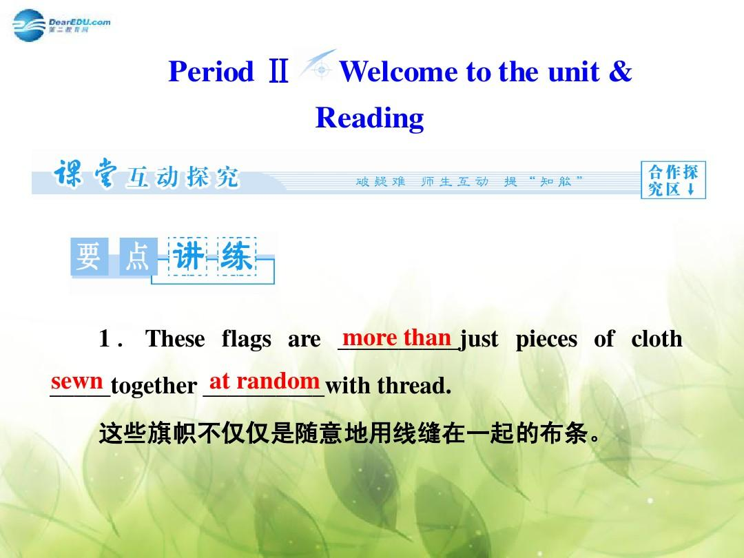 【课堂新坐标】2013-2014学年高中英语 Unit3 Period Ⅱ Welcome to the unit Reading课件 牛津译林版选修9