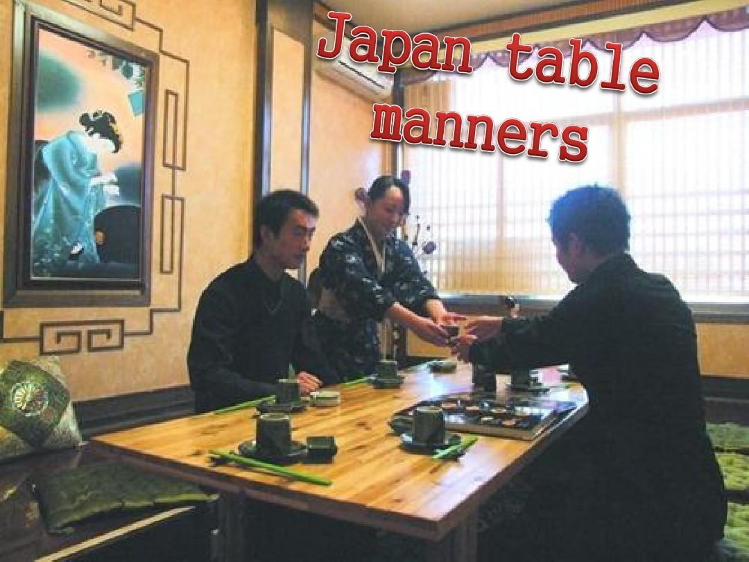 日本餐桌礼仪
