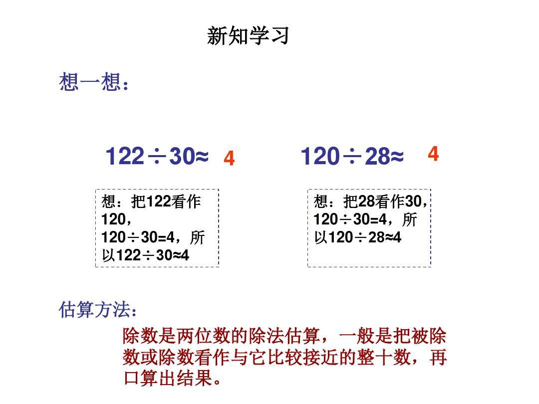 最新人教版精品四除法年级数学是两位数的课件《v人教除数》除法年级一上册彩虹教学设计及评课图片